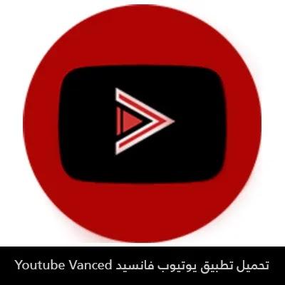 تحميل يوتيوب فانسيد YouTube Vanced