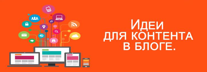 idei-dlya-kontenta-v-bloge