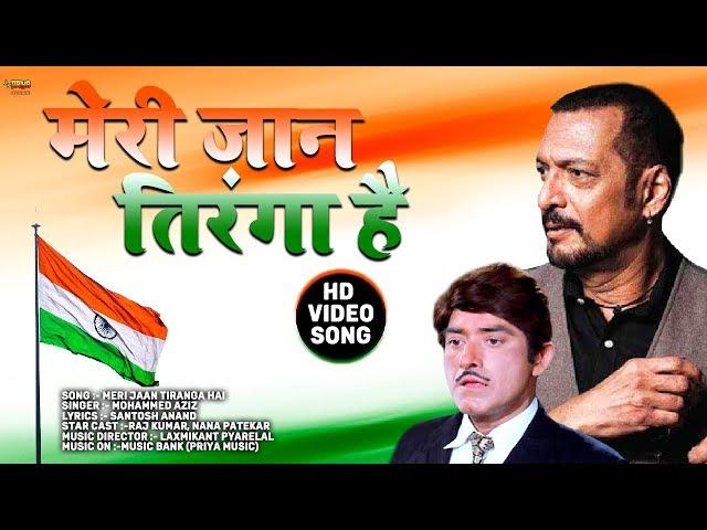ये आन तिरंगा है Yeh Aan Tiranga Hai - Bhajan Lyrics
