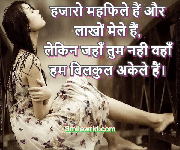 single love shayari, one side love shayari, love shayari, sad love shayari, sad shayari, single love quotes, shayari,quotes, hindi love shayari, single love shayari in hindi,