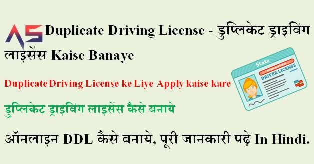 Duplicate Driving License - डुप्लिकेट ड्राइविंग लाइसेंस Kaise Banaye