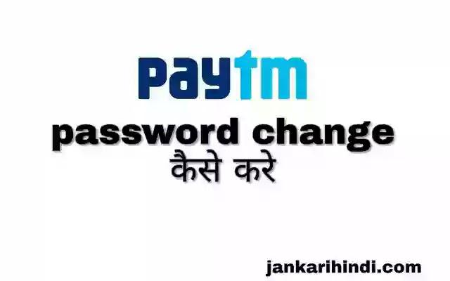 paytm password change कैसे करे (2019-20)  बिलकुल सही तरीके से