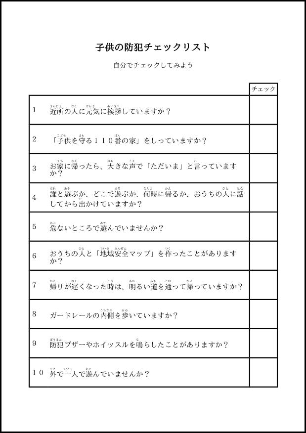 子供の防犯チェックリスト 011