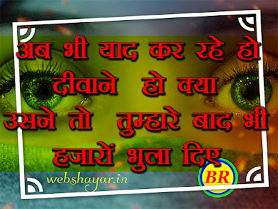 diwana shayari wallpaper hindi me image for whatsapp