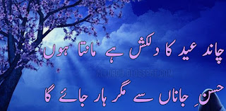 Chaand eid ka dilkash ha maanta hon - Eid Poetry 2 line Urdu Poetry, Romantic Poetry,