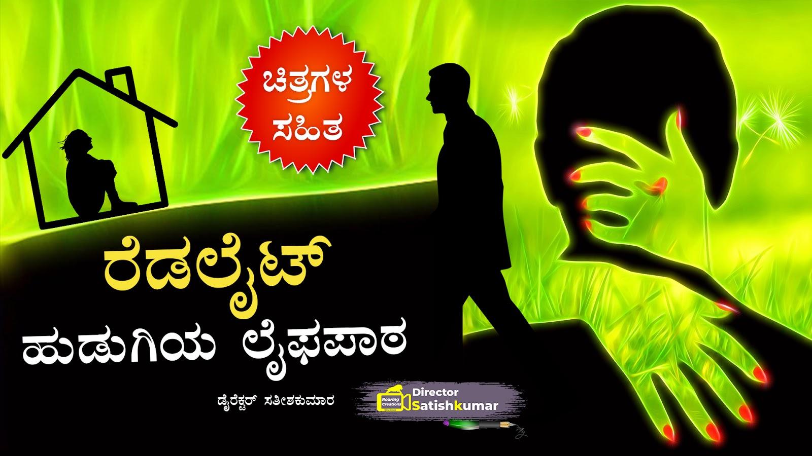 ರೆಡಲೈಟ್ ಹುಡುಗಿಯ ಲೈಫಪಾಠ - Fictional Romance and Social Message Story in Kannada - Kannada Romantic Story