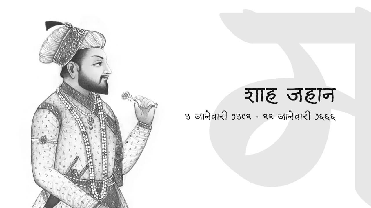 शाह जहान | Shah Jahan