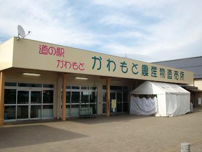 かわもと農産物直売所
