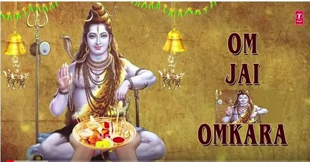 शिव आरती लिरिक्स Shiv Aarti Lyrics in Hindi- ॐ जय शिव ओंकारा