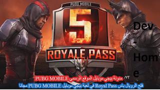 شحن Royal Pass في لعبة ببجي موبايل PUBG MOBILE مجانا