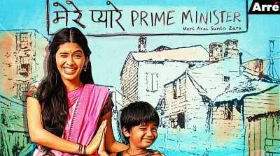 Mere Pyare Prime Minister 300MB