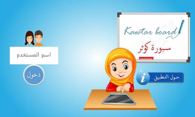 تطبيق Kawtar board أو سبورة كوثر