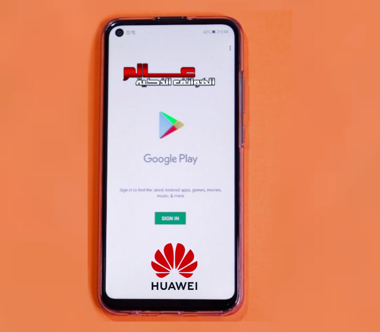 شرح طريقة تحميل متجر Google Play على هاتف هواوي Huawei Nova 7i