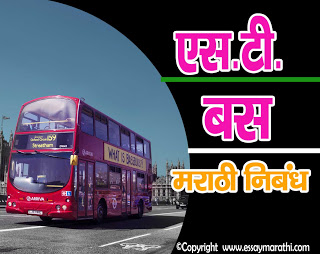 st-bus-essay-in-marathi