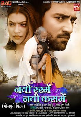 Nai Rasme Nai Kasme Bhojpuri Movie  First look poster