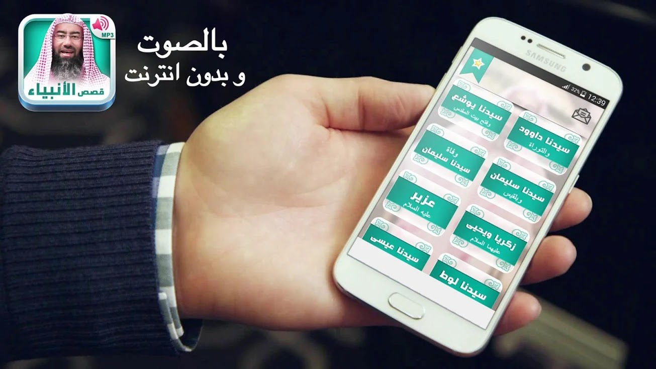 تطبيق قصص الأنبياء كاملة بالصوت و بدون انترنت