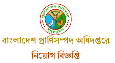 DLS Job circular 2019 প্রাণিসম্পদ অধিদপ্তরে চাকরির বিজ্ঞপ্তি ২০১৯