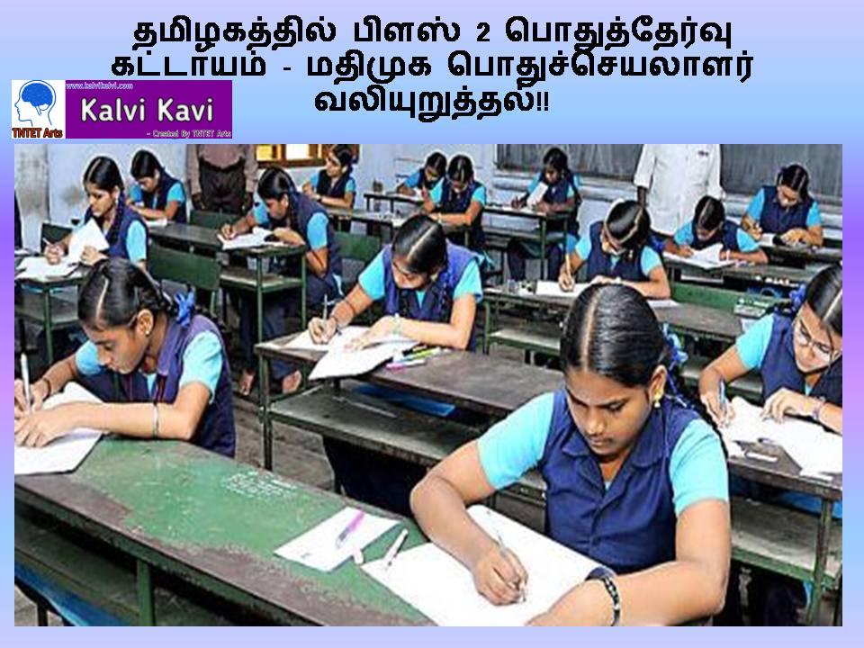 Plus-2-public-exam-compulsory-in-Tamil Nadu-M.D.M.k-insists