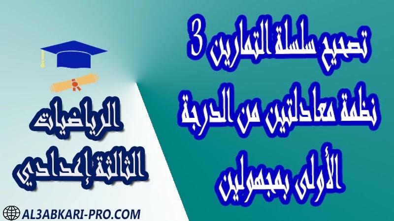 تحميل تصحيح سلسلة التمارين 3 نظمة معادلتين من الدرجة الأولى بمجهولين - مادة الرياضيات مستوى الثالثة إعدادي تحميل تصحيح سلسلة التمارين 3 نظمة معادلتين من الدرجة الأولى بمجهولين - مادة الرياضيات مستوى الثالثة إعدادي