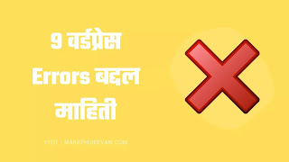 Wordpress Errors In Marathi