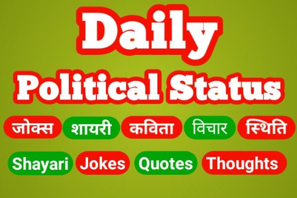ताजा राजनीतिक चुटकुलों, शायरी, कविता और विचार | Latest Political Jokes, Quotes, Status, Shayari, Poetry & Thoughts