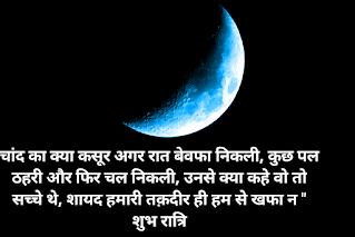 Hindi night quote