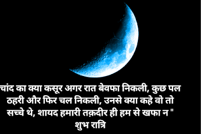 Hindi night quote