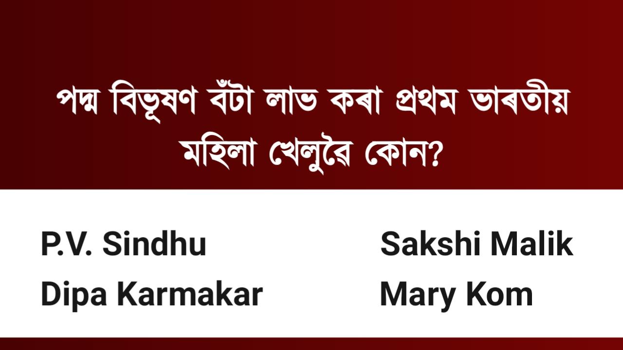 Indian Sports Quiz in Assamese Language