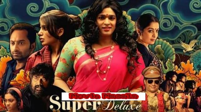 Super Deluxe Movie Online Download