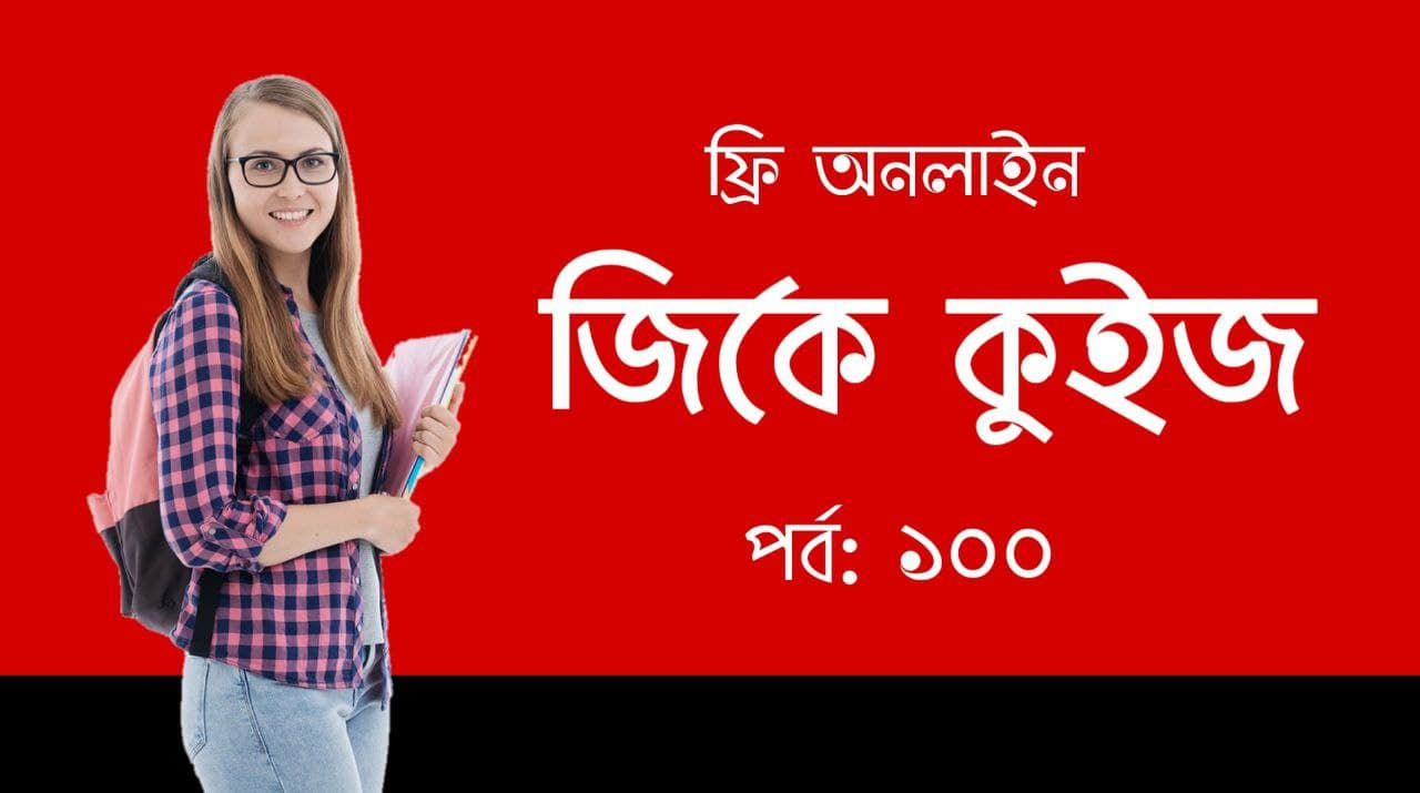 WBP GK Mock Test in Bengali Part-100