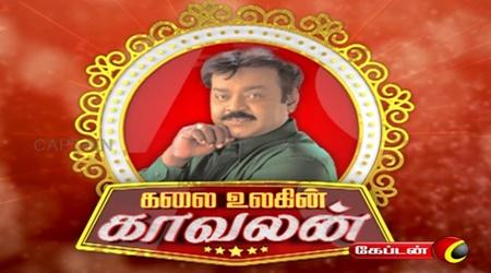 Kalai Ulagin Kaavalan Captain Vijayakanth – 40 Years Of Captain