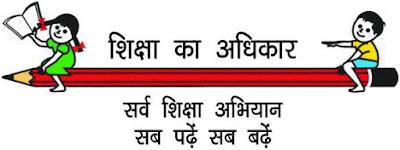 Sarva Shiksha Abhiyan, SSA Odisha, Odisha, Data Entry Operator, DEO, Graduation, freejobalert, Sarkari Naukri, Latest Jobs, ssa odisha logo