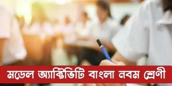 মডেল অ্যাক্টিভিটি টাস্ক বাংলা নবম শ্রেণি । Class 9 Bengali Model Activity Task.