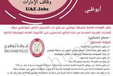 تعلن القيادة العامة لشرطة أبوظبي عن فتح باب التسجيل للتوظيف | وظائف شرطة ابوظبي