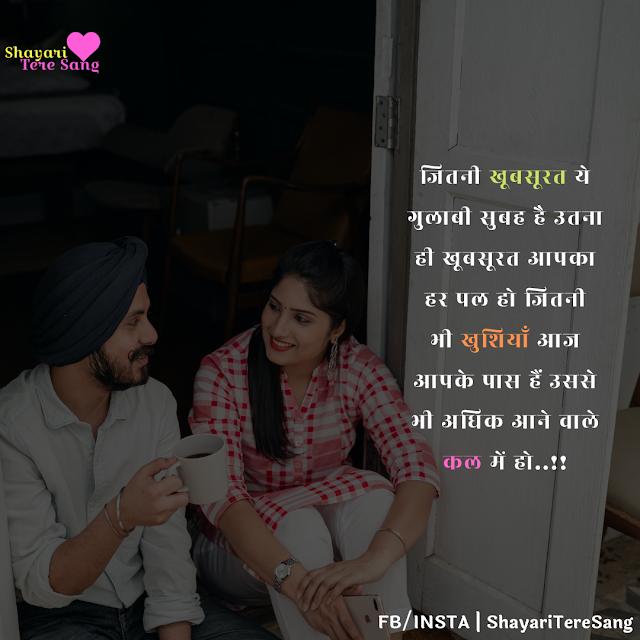 Romantic Good Morning Shayari In Hindi