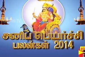 Sani Peyarchi Palangal 2014 – 16/12/14 By Astrologer Sivalpuri Singaram – Thanthi TV