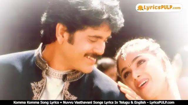 Komma Komma Song Lyrics • Nuvvu Vasthavani Songs Lyrics In Telugu & English - LyricsPULP.com