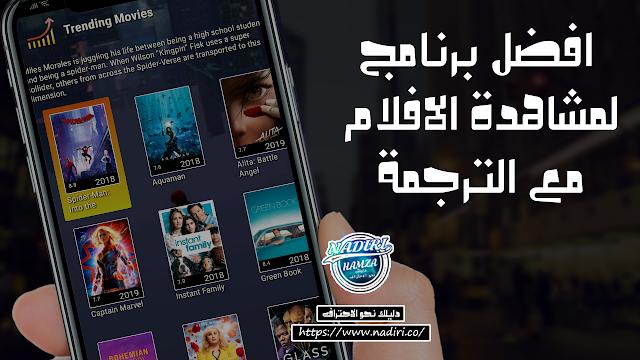 تحميل تطبيق Phoenix Tv لمشاهدة وتحميل الافلام للاندرويد  مع الترجمة مجانا