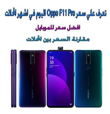 سعر Oppo F11 Pro