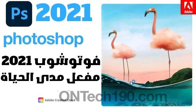تحميل فوتوشوب Adobe Photoshop 2021