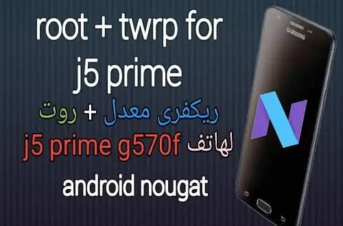 root + twrp for j5 prime g570f android nougat