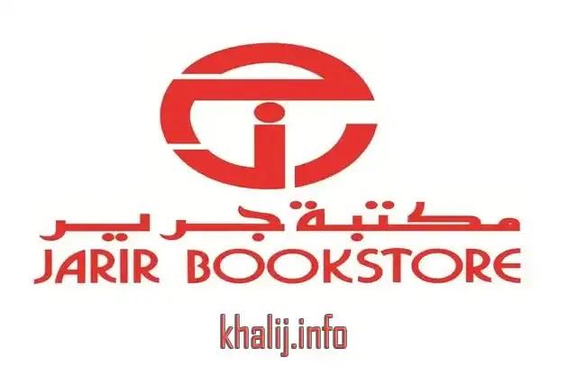 jarir bookstore logo