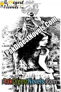 Bhagg Bhari Afsana By Humaira Urosh