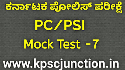 KARNATAKA POLICE PC / PSI MOCK TEST-7