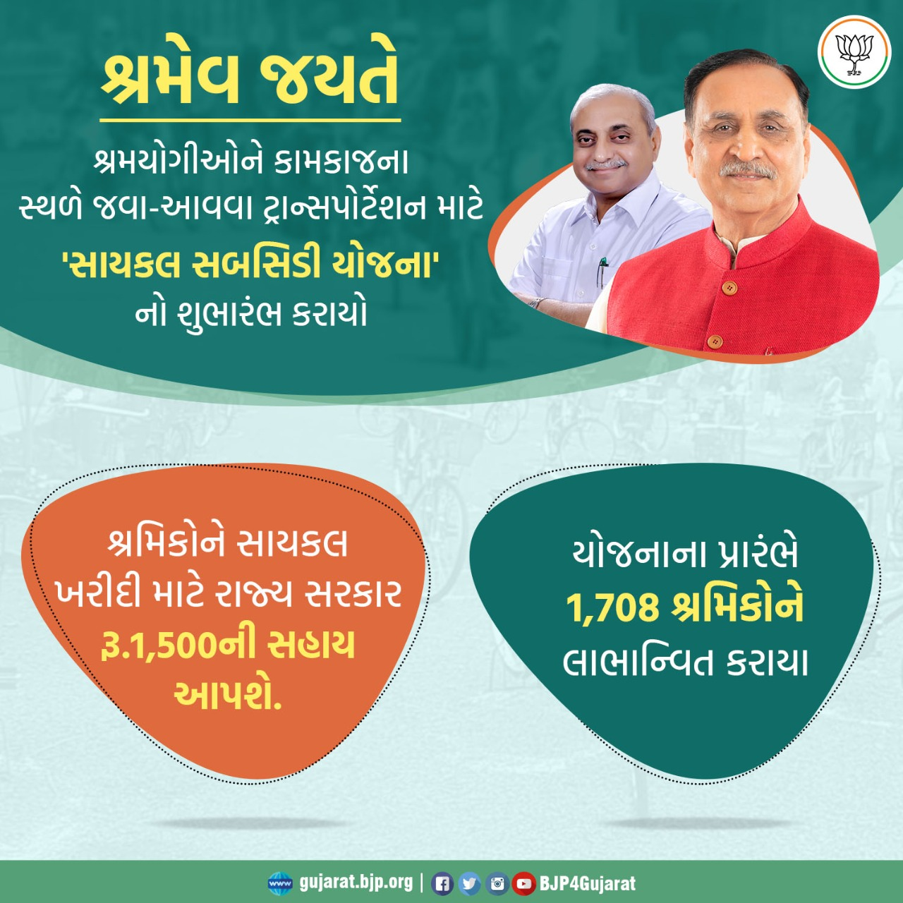 Cycle Subsidy Yojana Gujarat For The Purpose Of Transportation From Work Places