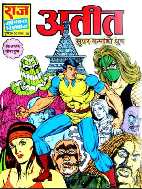 अतीत : सुपर कमांडो ध्रुव कॉमिक्स हिंदी पीडीऍफ़ फ्री डाउनलोड | Ateet : Super Commando Dhruv Comics Hindi PDF Download