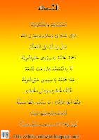 Teks Sholawat Al Hamdulillah