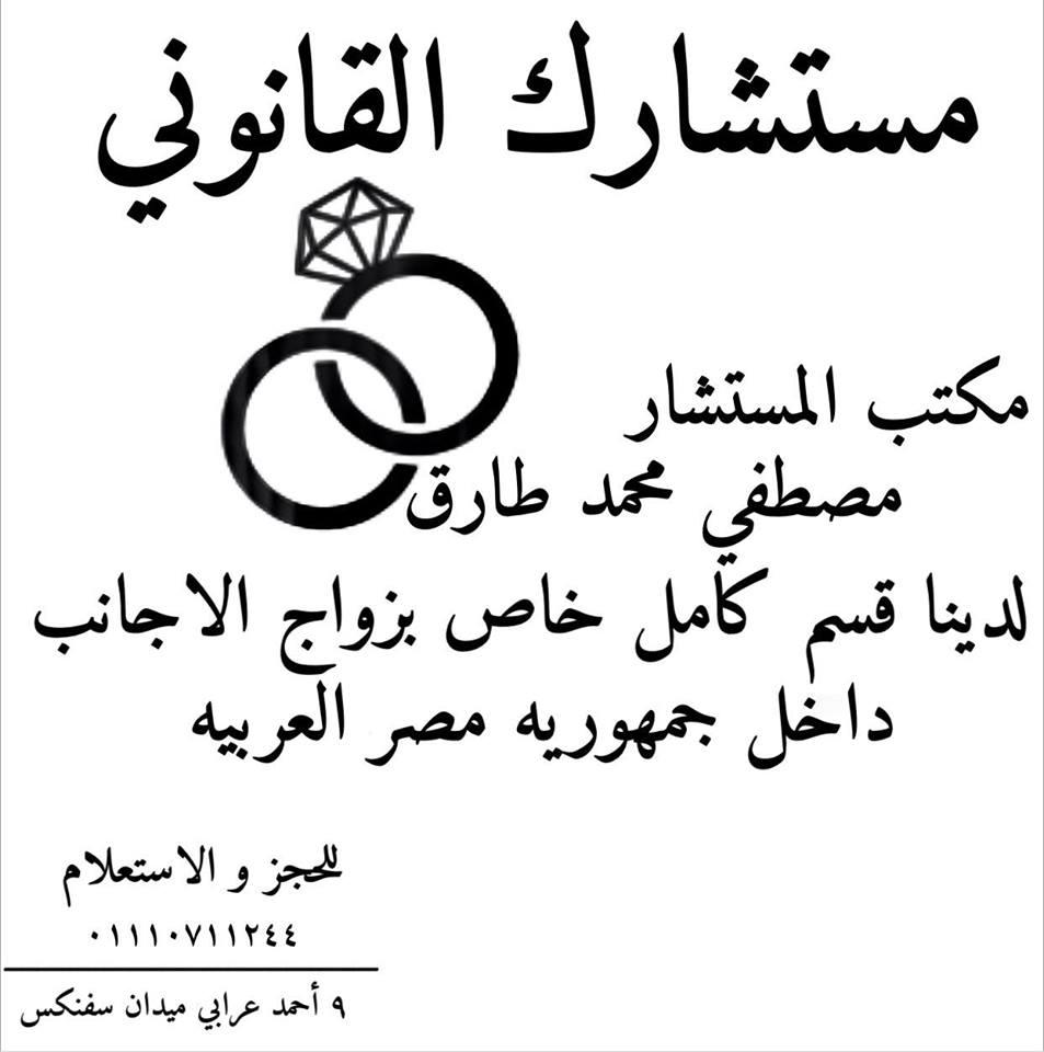 مكتب محامي للزواج العرفي
