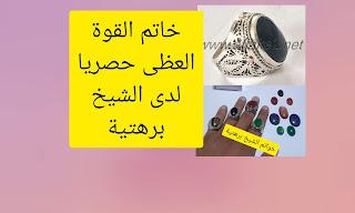الخاتم السليماني، خاتم القوة العظمى، للنساء والرجال - كل ما يخطر على بالك - 00212624699230