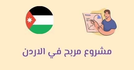 مشروع مربح في الاردن - profitable project in jordan